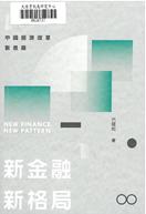 新金融 新格局中國經濟改革新思路