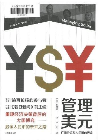 管理美元:廣場協議和人民幣的天命