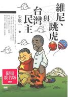維尼、跳虎與臺灣民主