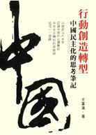 行動創造轉型:中國民主化的思考筆記