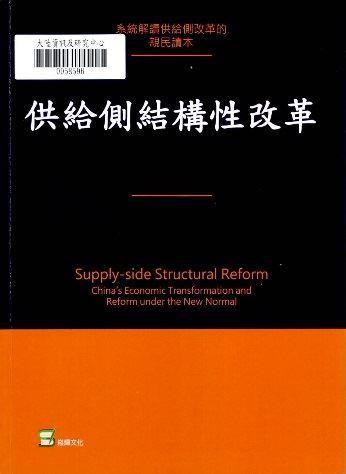 供給側結構性改革 新常態下中國經濟 轉型與變革