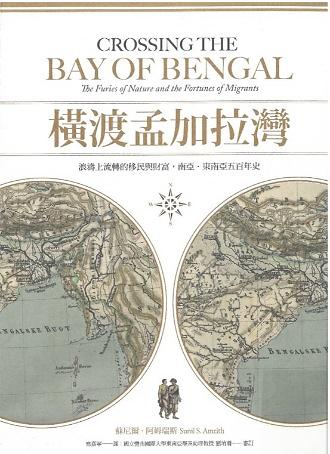橫渡孟加拉灣