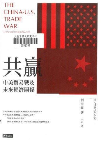 共贏:中美貿易戰與未來經濟關係