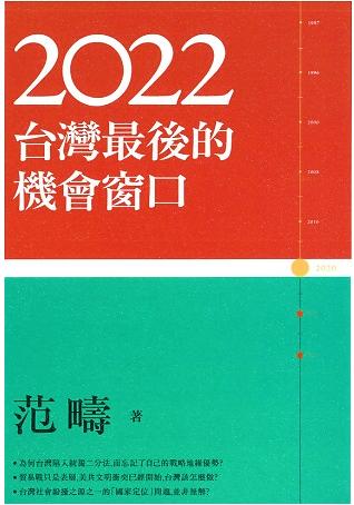 2022臺灣最後的機會窗口