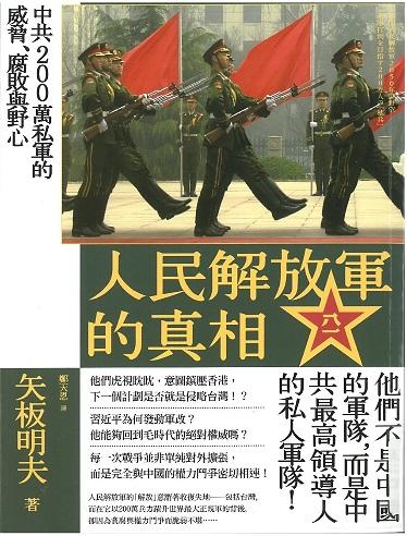人民解放軍的真相 中共200萬私軍的 威脅、腐敗與野心