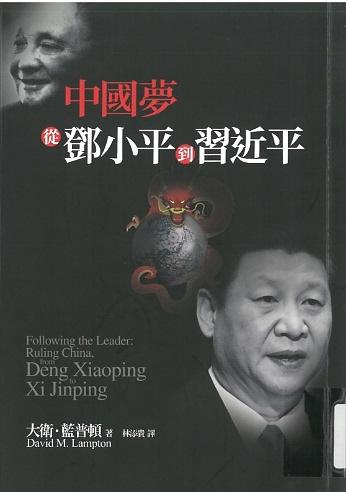 中國夢 從鄧小平到習近平