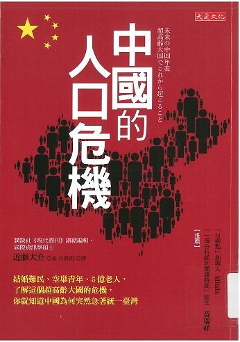 中國的人口危機