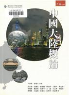 中國大陸概論