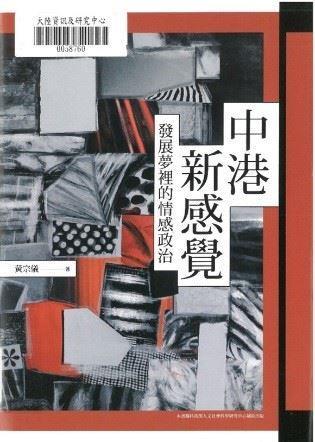 中港新感覺:發展夢裡的情感政治